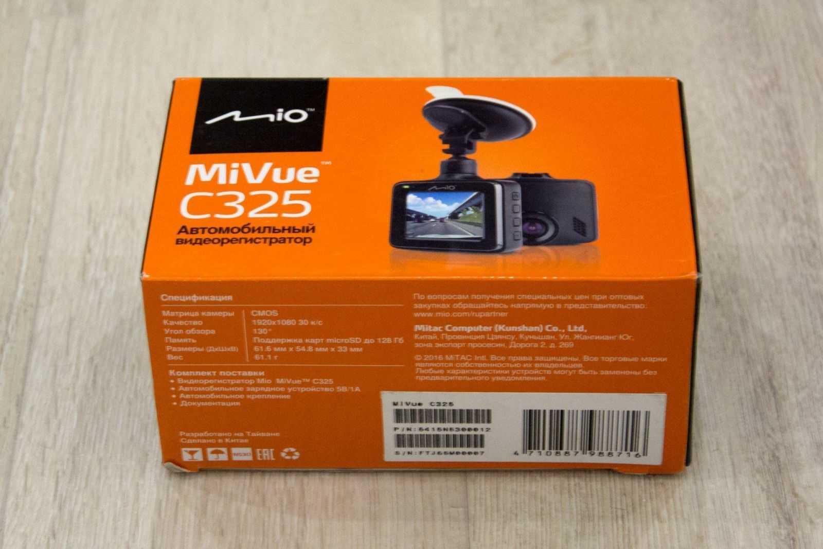 DSC 1785 - Маленький помощник. Обзор регистратора Mio MiVue C325