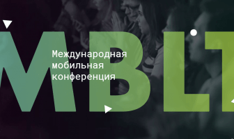 MBLT 336x200 - До Международной мобильной конференции MBLT17 остаётся неделя