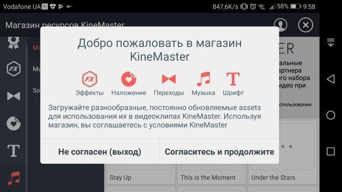 Screenshot 20170731 095823 - Как редактировать видео на Android - мини-обзор KineMaster