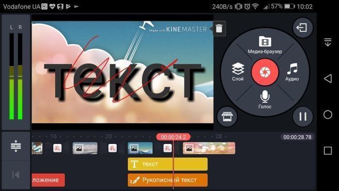 Screenshot 20170731 100219 - Как редактировать видео на Android - мини-обзор KineMaster