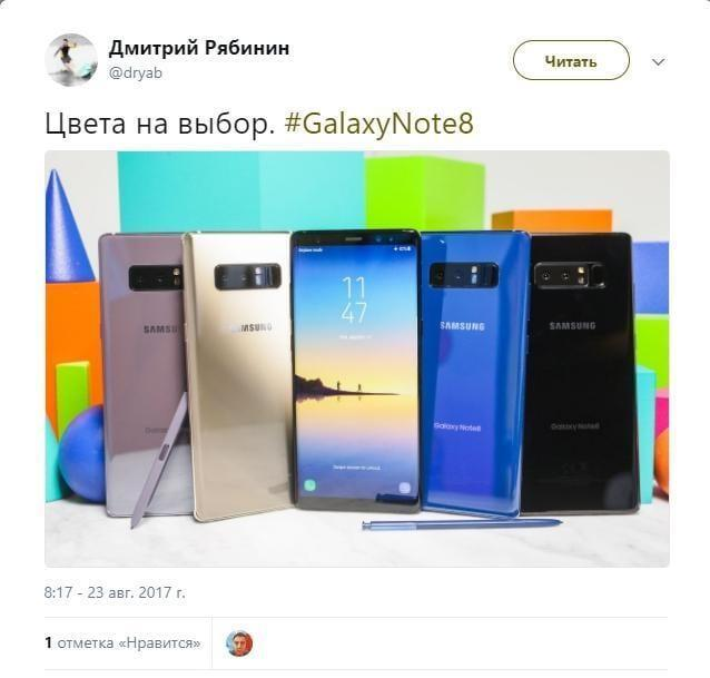 Dmitrij Ryabinin v Tvittere TSveta na vybor. GalaxyNote8 httpst.co2k1T65Jka1 Google Chrome - Samsung представила Galaxy Note 8 с двойной камерой и безрамочным дисплеем