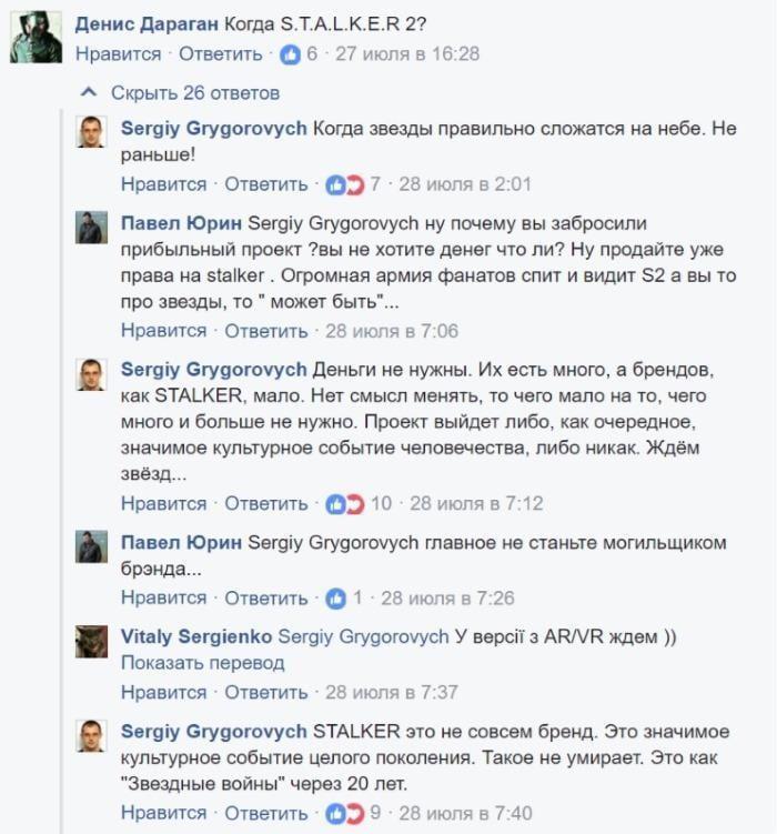 Сергей Григорович сказал, когда выйдет S.T.A.L.K.E.R 2