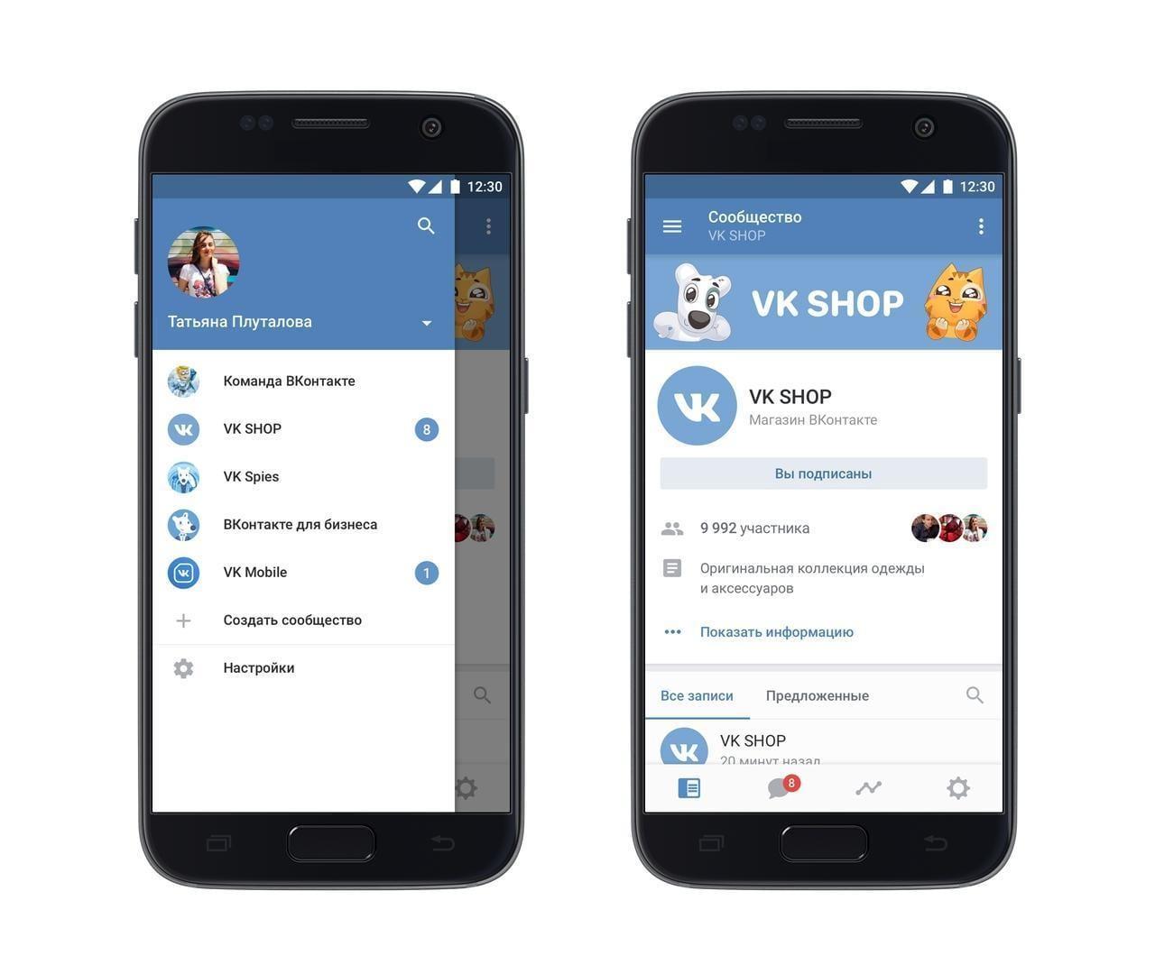 GoGol3Ma78U - «Вконтакте» запустила приложение для управления сообществами