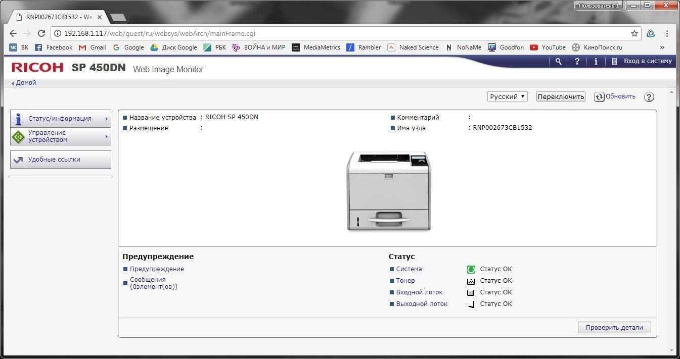450dn 1 - Обзор принтера Ricoh SP 450DN. Быстрая печать для офиса