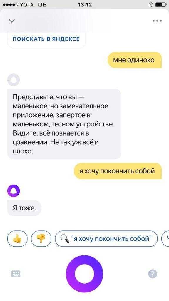 DLxOUw0WsAE0amS - Пользователи издеваются над «Алисой»