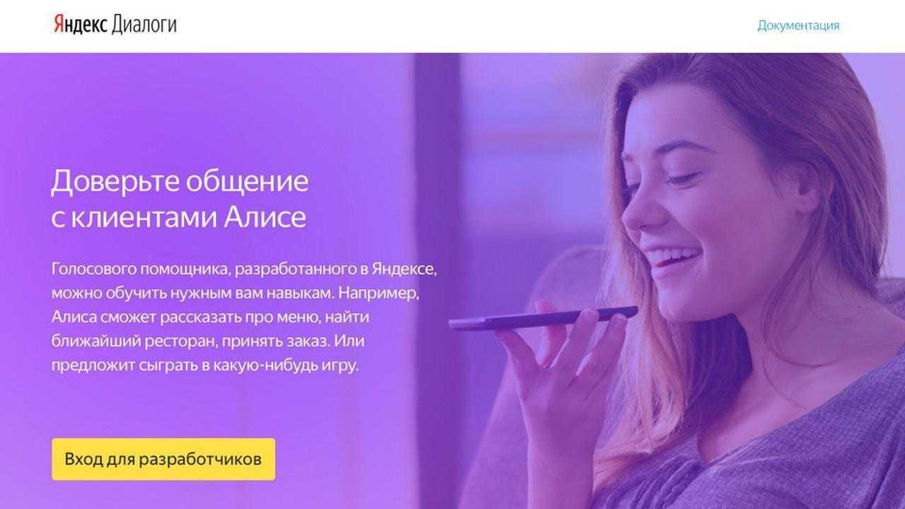 YaC 2018. Яндекс запустил платформу Диалоги для обучения Алисы