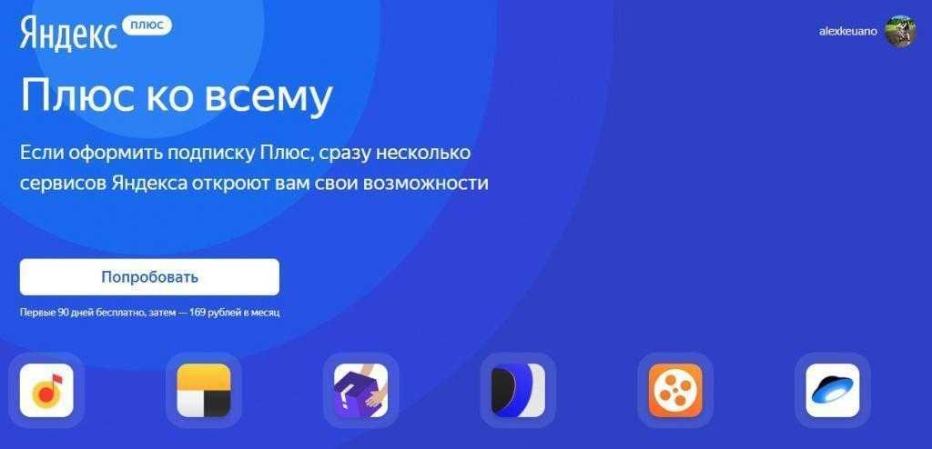 f6ed6724997f9430db9f849c5be6d60a - YaC 2018. Яндекс улучшил Музыку специальной подпиской Плюс