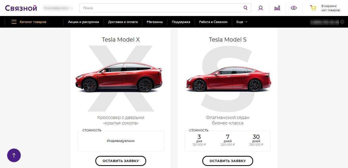 «Связной» запустил аренду электромобилей Tesla по заоблачным ценам