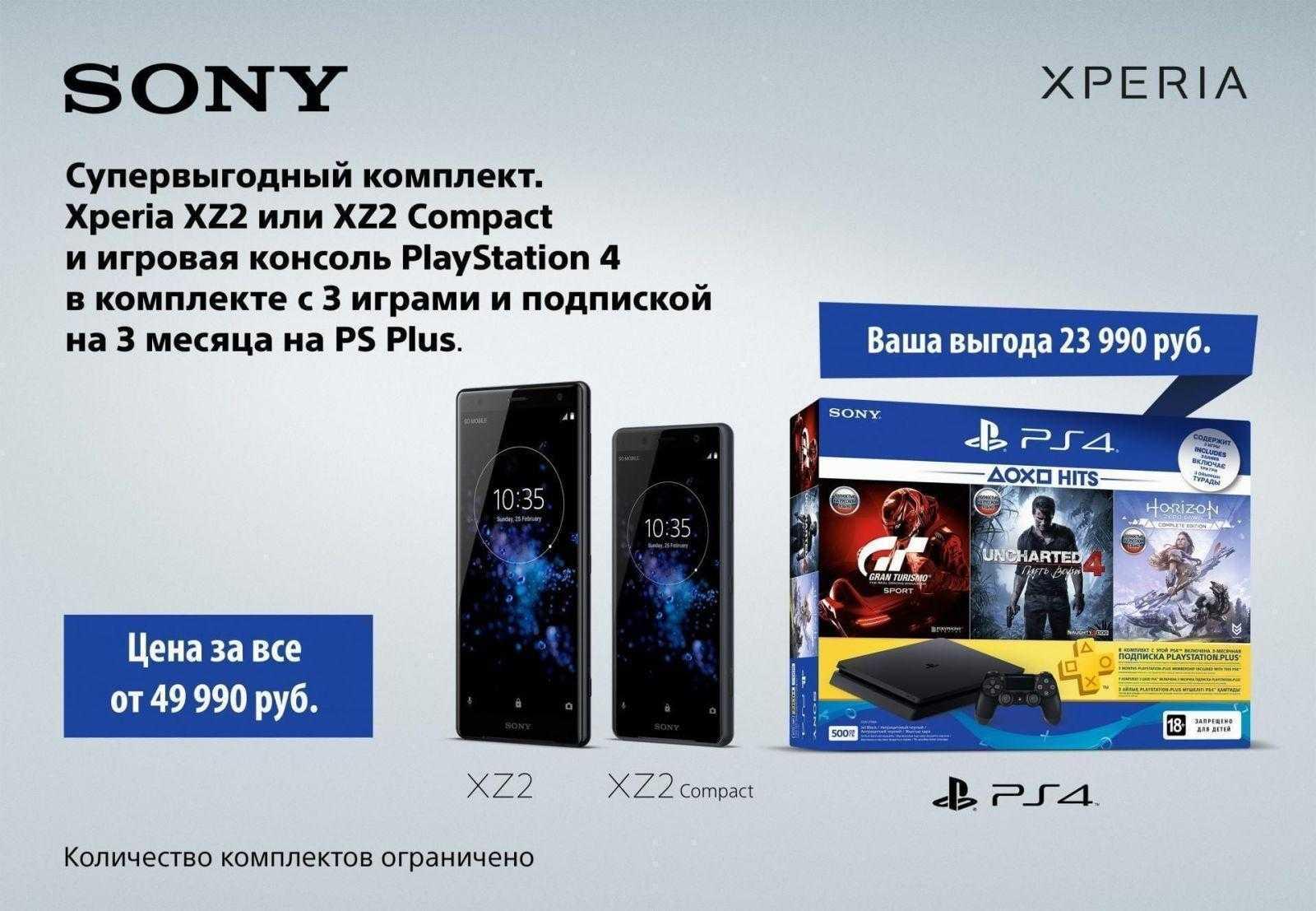 Sony подарит PlayStation 4 за покупку Xperia XZ2