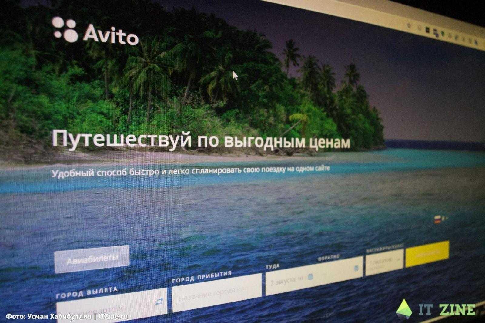 Avito запустил сервис поиска авиабилетов