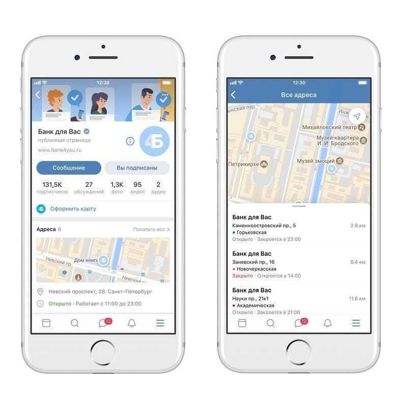 «ВКонтакте» представила новые возможности для бизнеса