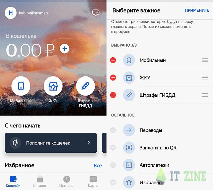 «Яндекс.Деньги» обновили приложение. Теперь в нём можно управлять главным экраном