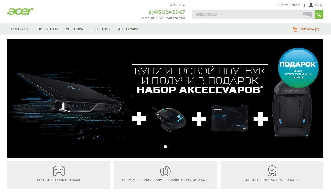 Acer открыла в России свой онлайн-магазин