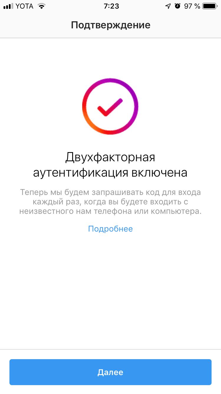 Instagram вводит двухфакторную аутентификацию