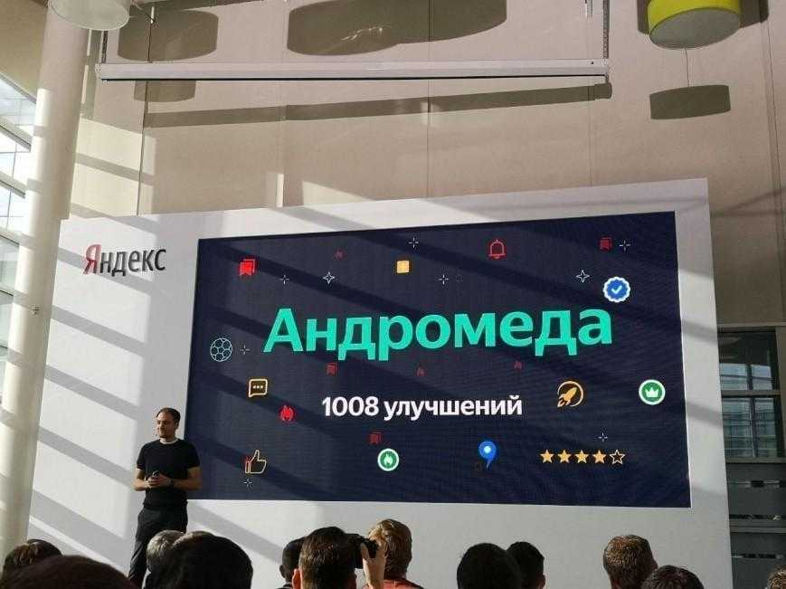 «Яндекс» представил обновлённый поиск «Андромеда»