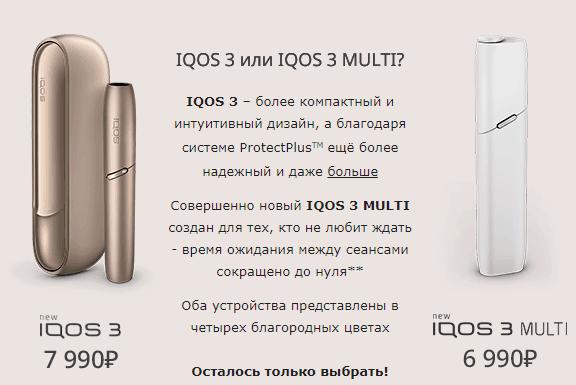 Цены и старт продаж IQOS 3 и IQOS 3 Multi, а также новых