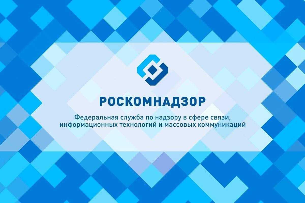 Роскомнадзор не создает новую систему блокировки сайтов за 20 млрд рублей