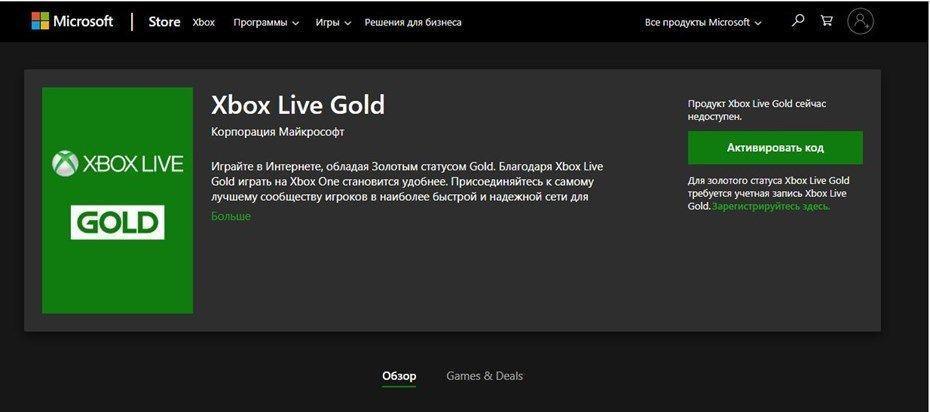 4705dd53-c332-441f-a8ce-8bb47cc9efad Российский онлайн-магазин Microsoft прекратил продажи подписок для Xbox