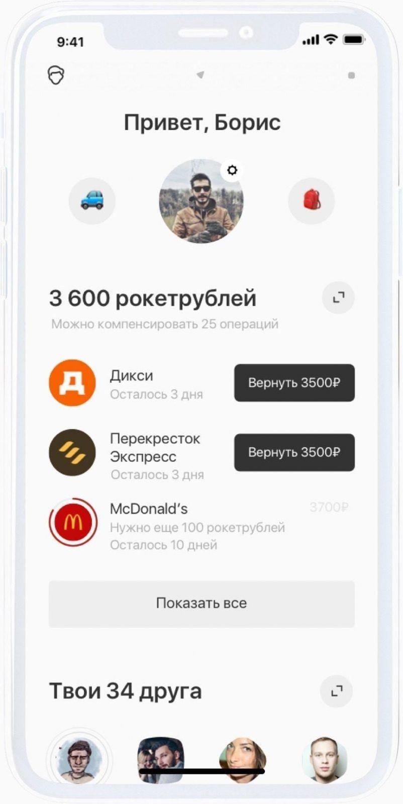 Рокетбанк запускает новое приложение для iOS, которое напомнит об оплате счетов