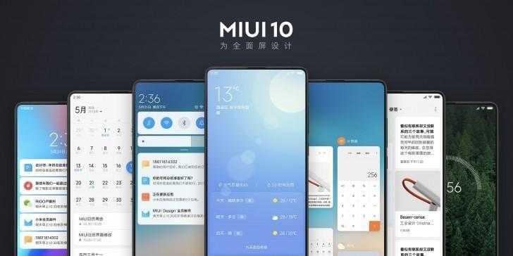 Xiaomi обновляет MIUI 10 и MIUI 11. Тёмная тема, детский режим и голосовые команды