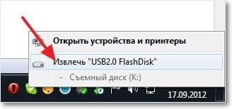 Microsoft убрала «безопасное извлечение» USB-накопителей по умолчанию в Windows 10