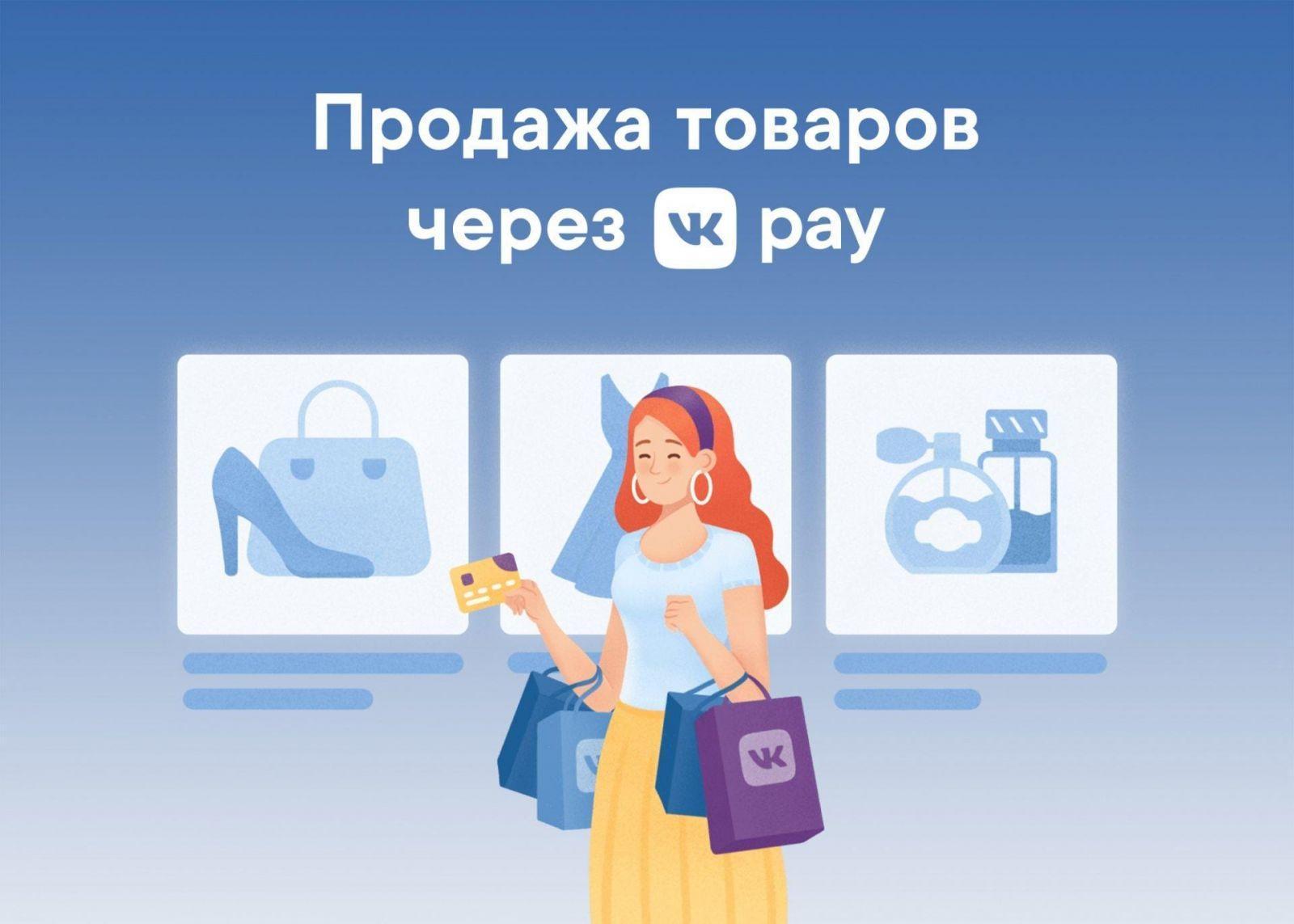 ВКонтакте начала тестирование платформы VK Pay для юридических лиц и ИП