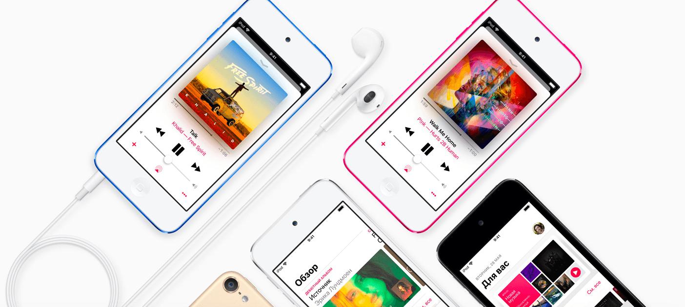 Apple выпустила первый iPod touch за четыре года