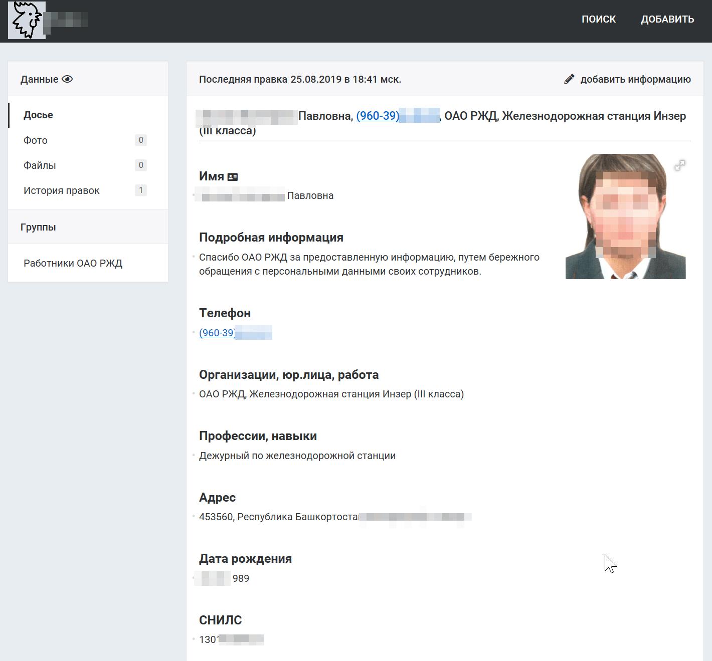 Утечка персональных данных сотрудников РЖД