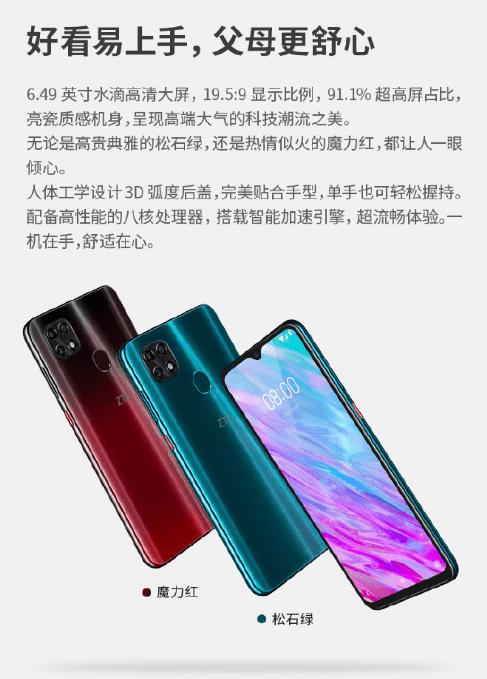 Компания ZTE представила смартфон ZTE Blade 20