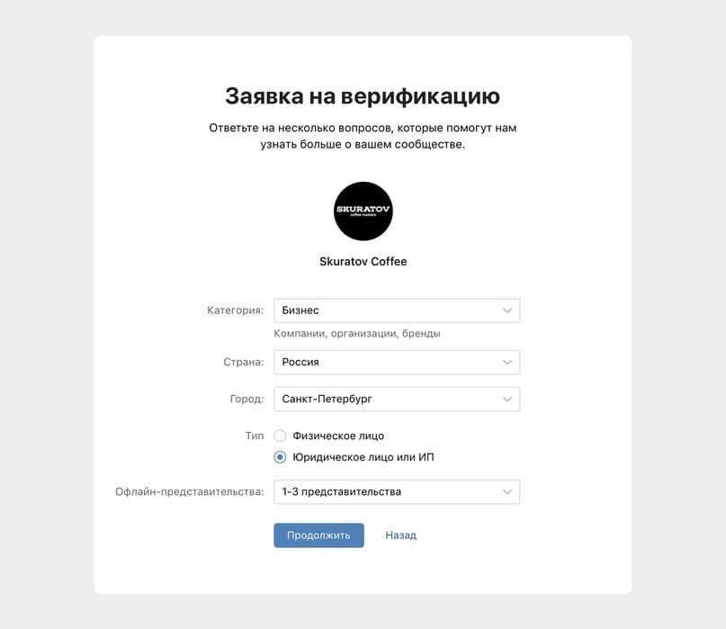 «ВКонтакте» упростила процедуру верификации аккаунтов