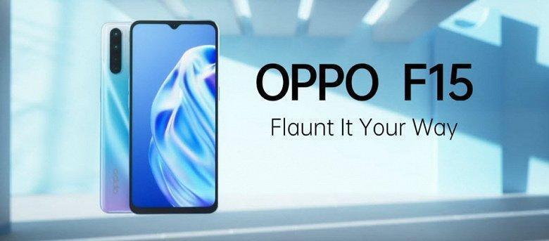 Oppo представила доступный смартфон Oppo F15