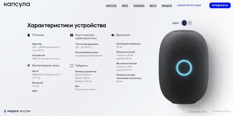 Mail.ru Group выпустила собственную умную колонку «Капсула»