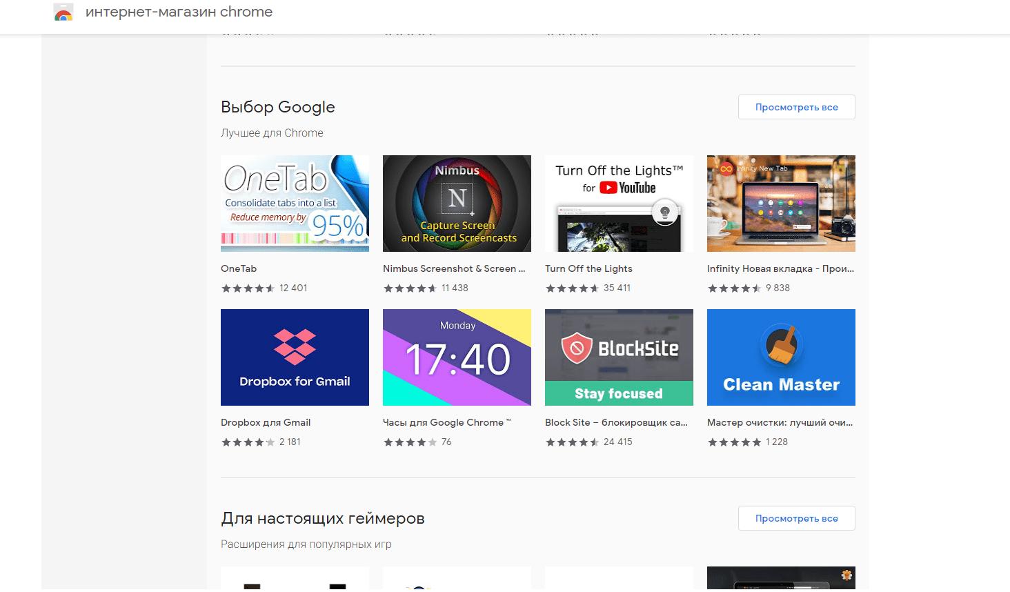 Google закроет магазин веб-приложений Chrome