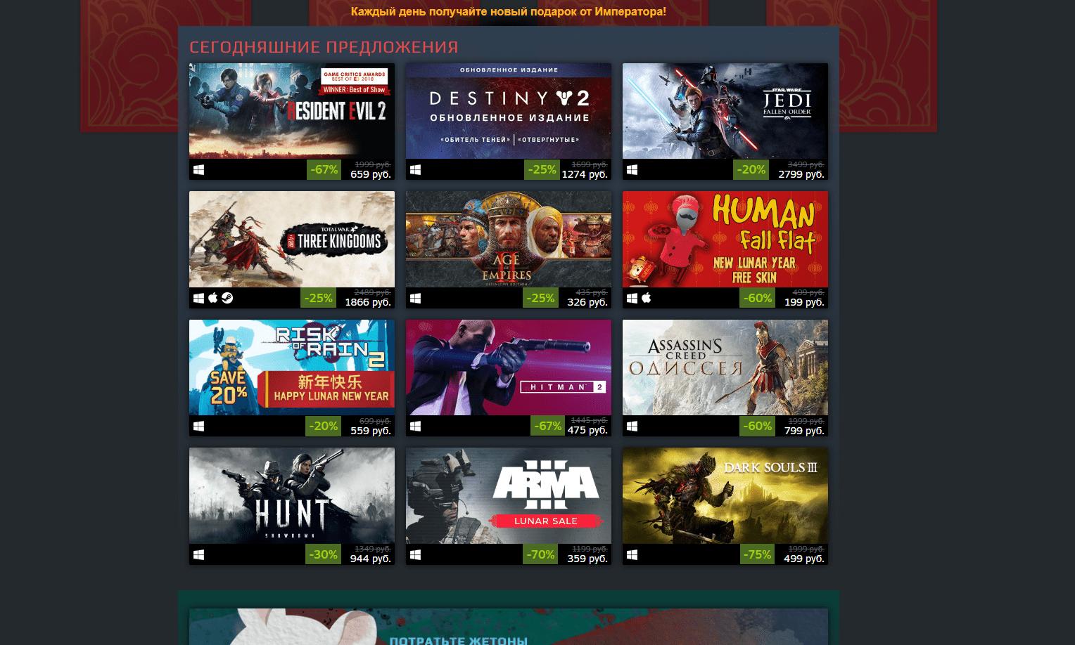 Steam объявила распродажу в честь Китайского Нового года