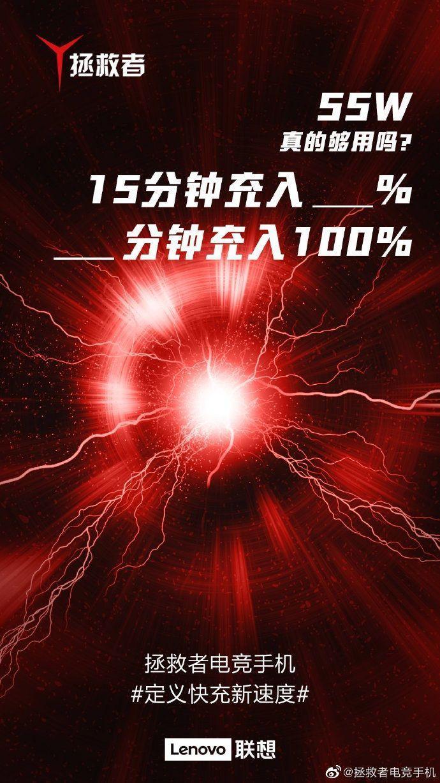 lenovo-legion-gaming-smartphone-fast-charging Первый игровой смартфон  Lenovo получит быструю 55-ваттную зарядку