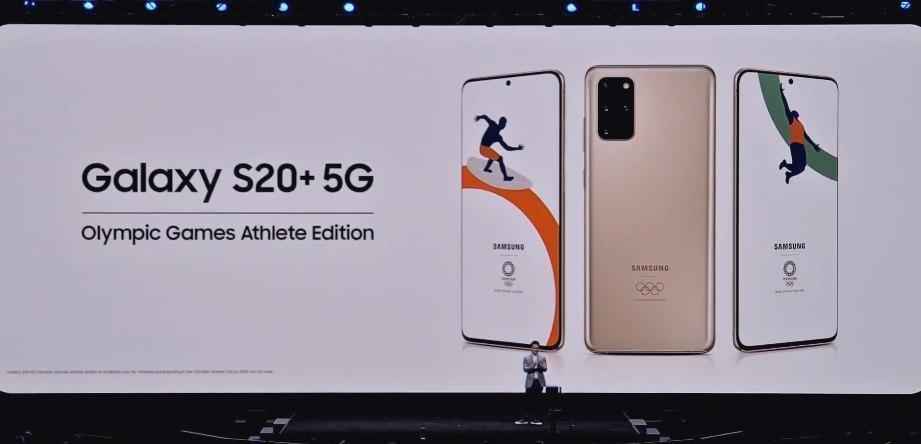 Samsung запускает специальную серию Galaxy S20+ Olympic Edition