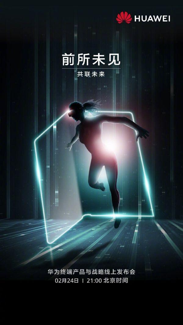 s_3a583c62238b461aae15ac23e07e82b2 Huawei представит три флагманских устройства 24 февраля
