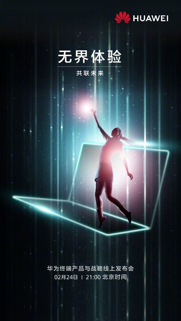 s_7db5beec82af46f593cb8b228d454ac3 Huawei представит три флагманских устройства 24 февраля