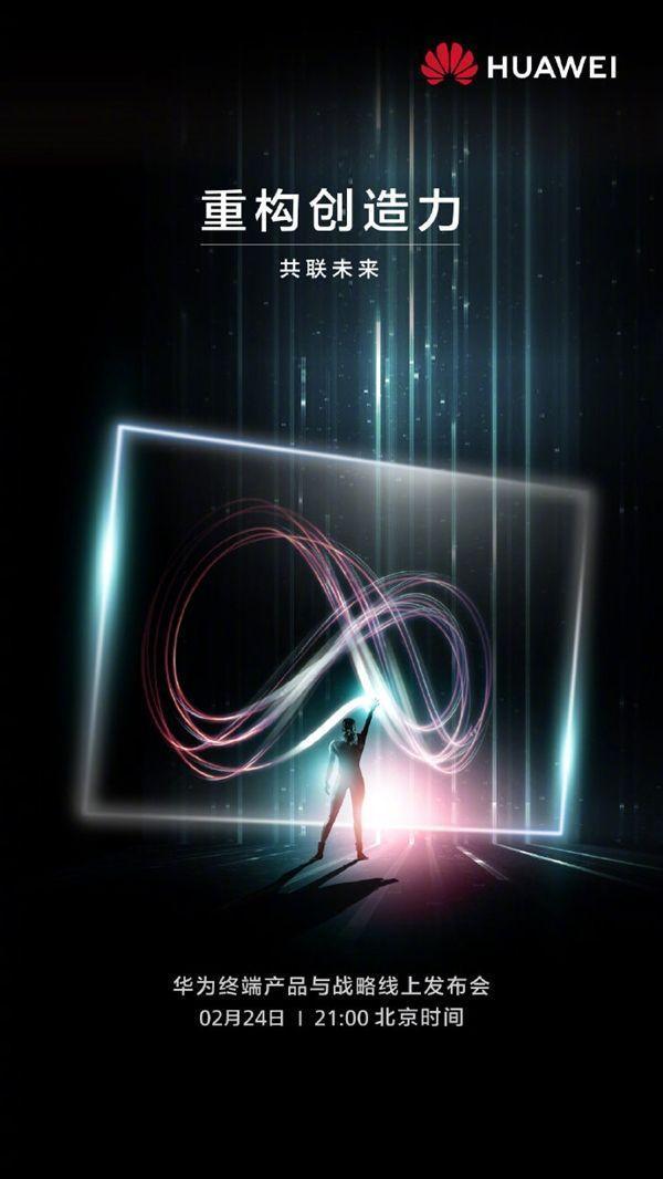 s_a319bab9d73647798bf757268e905919 Huawei представит три флагманских устройства 24 февраля