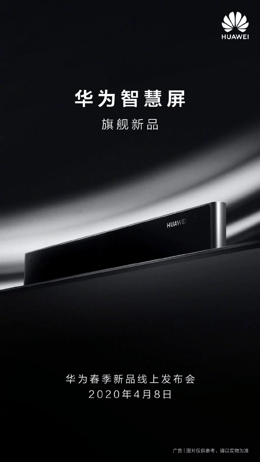 Huawei выпустит свой умный телевизор
