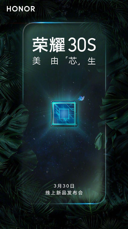 honor-30s-march-30-launch Смартфон Honor 30S официально представят 30 марта