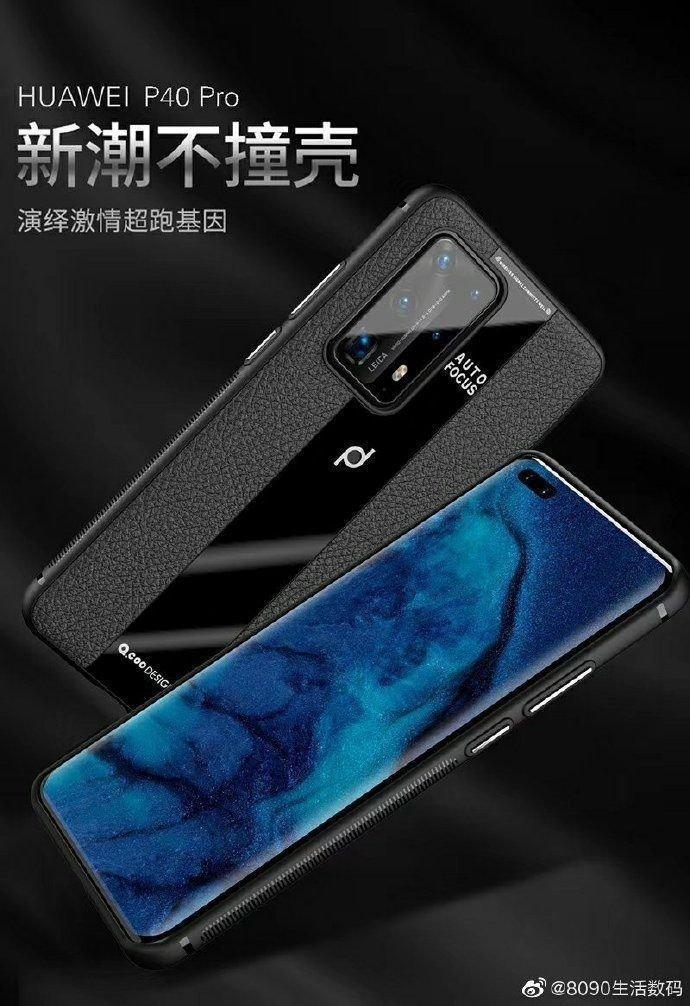 huawei-p40-pro Рендер защитного чехла Huawei P40 Pro даёт нам полное представление о дизайне смартфона