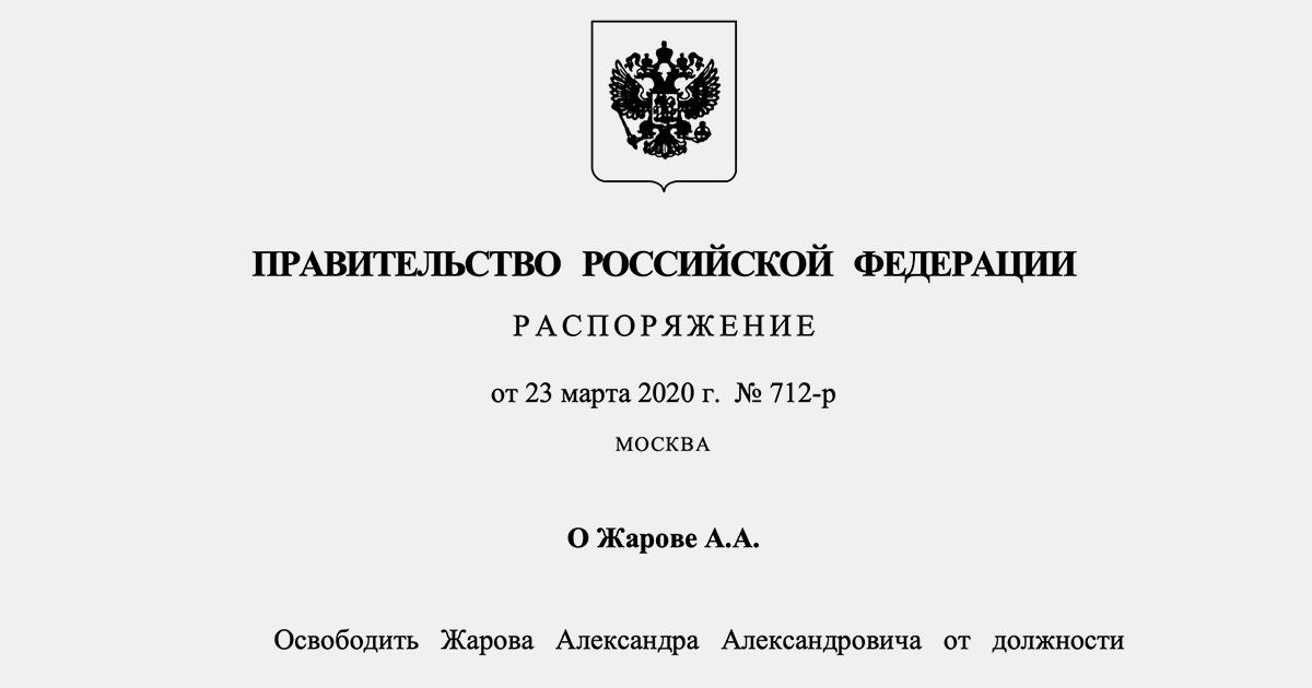 Жарова освободили от должности руководителя Роскомнадзора