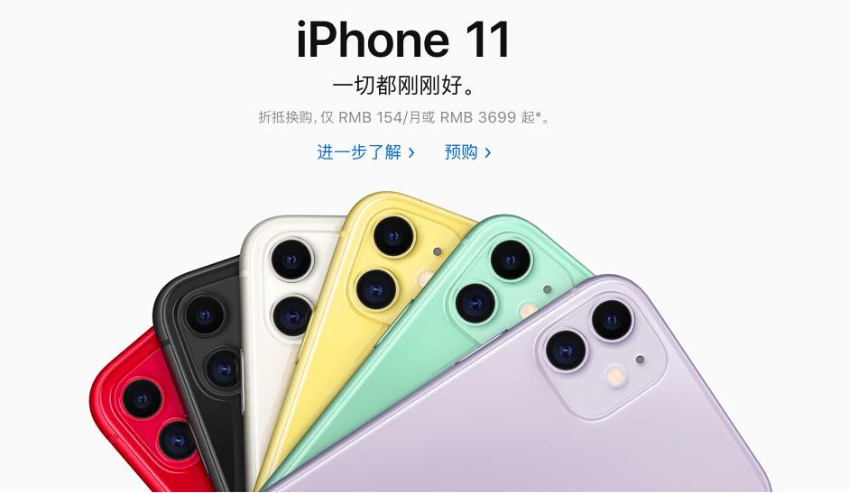 screenshot-2019-09-13-at-6-56-02-pm Apple ограничила онлайн-покупки iPhone