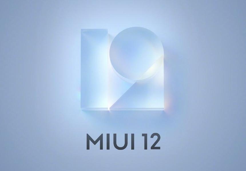 Xiaomi раскрыла ключевые особенности MIUI 12