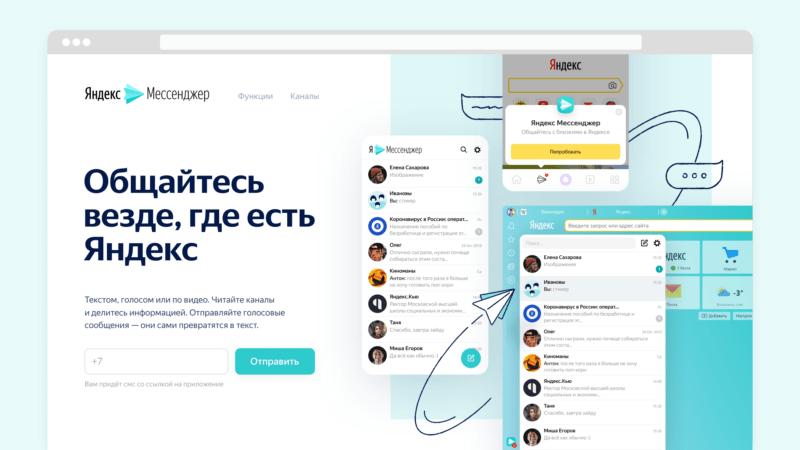 Яндекс запустила новое приложение для общения -   Яндекс.Мессенджер