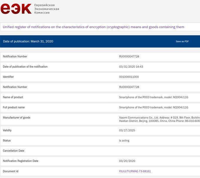 poco-f2-1 Новый смартфон Xiaomi, сертифицированный EEC, может быть POCO F2