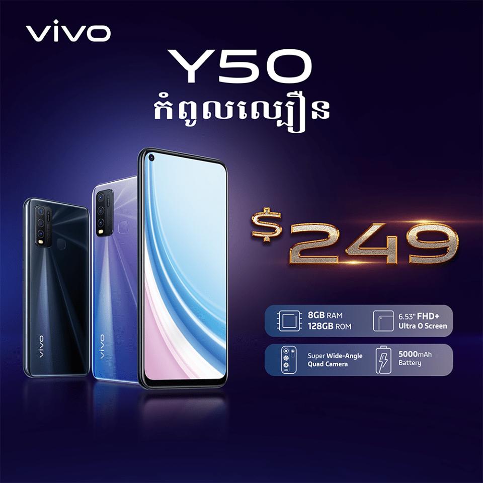 Опубликованы подробные характеристики смартфона Vivo Y50