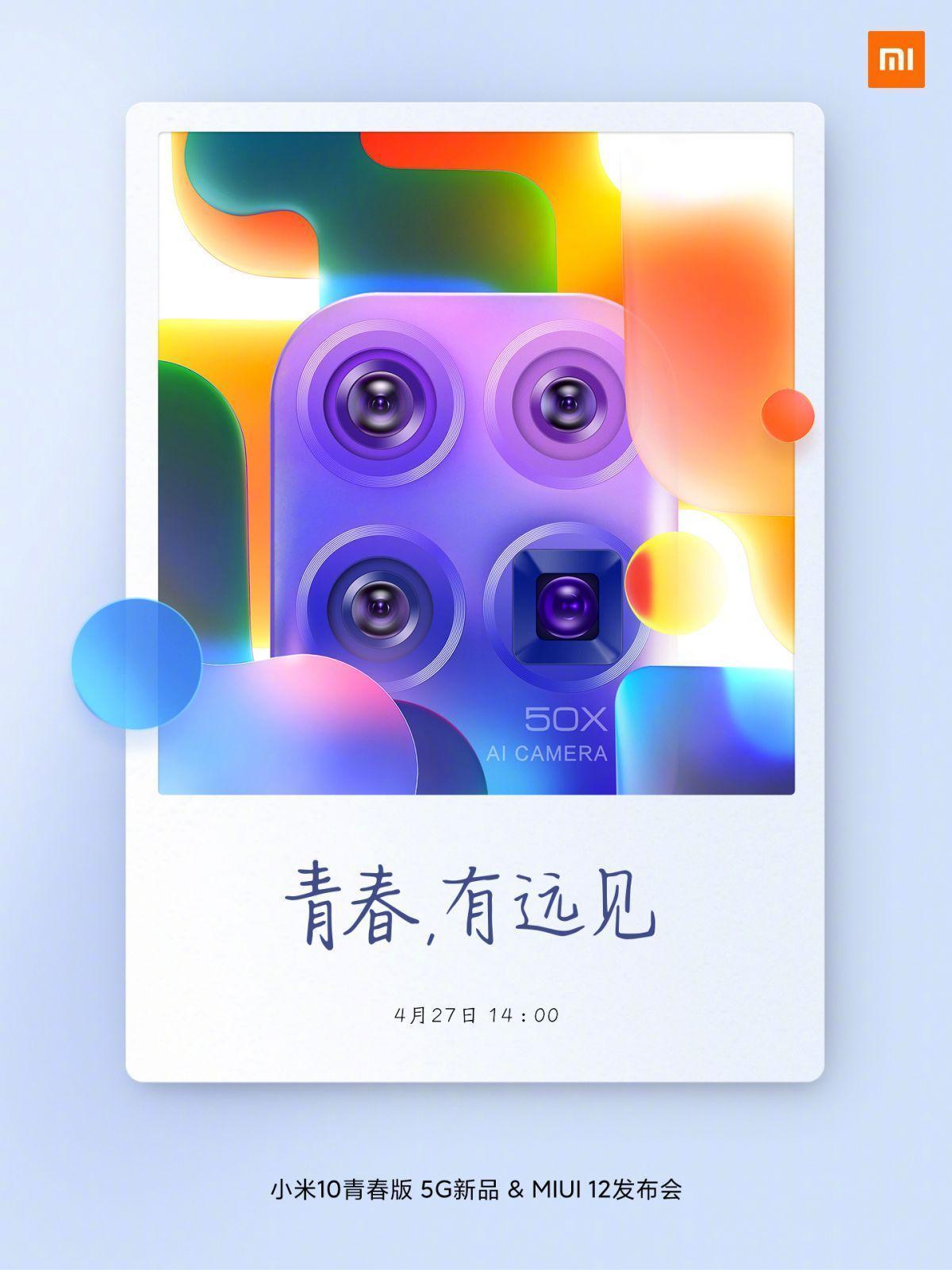 Xiaomi представит смартфон Xiaomi 10  Mi Youth Edition