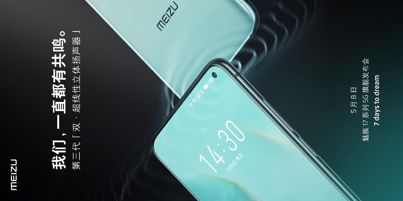 Meizu 17 оснастят стереодинамиками и экраном 90 Гц